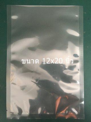 ถุงซีลสูญญากาศ 12x20 นิ้ว