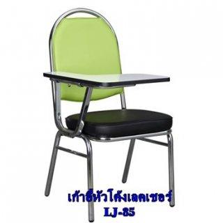 เก้าอี้เลคเชอร์หัวโค้งใหญ่รุ่น LJ-85 ขาชุบโครเมี่ยม