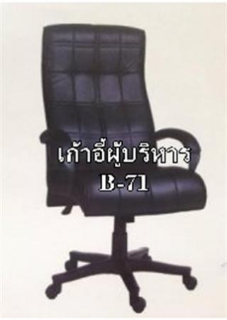 เก้าอี้ผู้บริหารหัวเหลี่ยม รุ่น B-71
