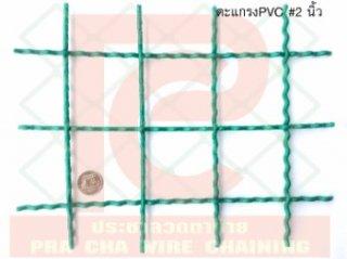 ตะแกรง PVC #2 นิ้ว
