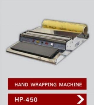 เครื่องจักรบรรจุภัณฑ์ รุ่น HP 450