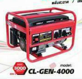 เครื่องยนต์ปั่นไฟเบ็นซิน รุ่น CL GEN 4000
