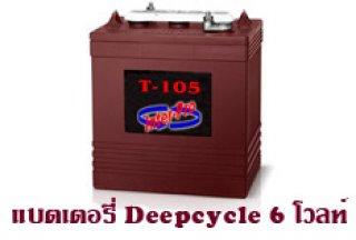 แบตเตอรรี่ Deepcycle 6 โวลท์