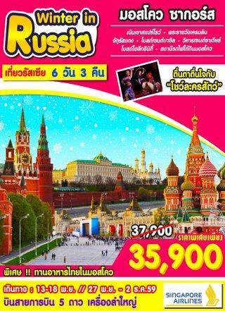 เที่ยวรัสเซีย มอสโคว ซากอร์ส 6 วัน 3 คืน