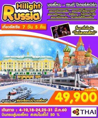 เที่ยวรัสเซีย เซ็นต์ปีเตอร์สเบิร์ก 7 วัน 5 คืน
