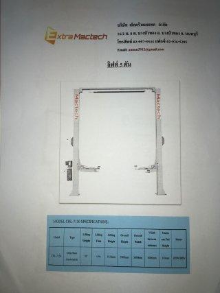 ลิฟท์ยกรถสองเสาคานบน ขนาด 5.5 ตันปลดล็อกข้างเดียว
