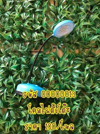โคมไฟตั้งโต๊ะ รหัส 00000013