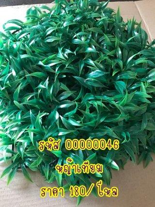 หญ้าเทียม รหัส 00000046