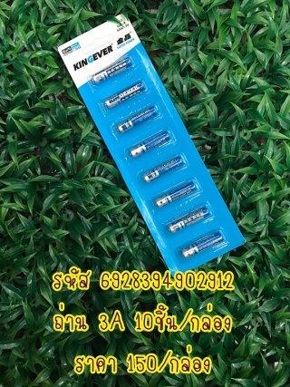 ถ่าย 3A 10ชิ้น กล่อง รหัส 6928394902912