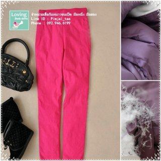 กางเกงเลกกิ้งบุขนเป็ด สีชมพูสดใส