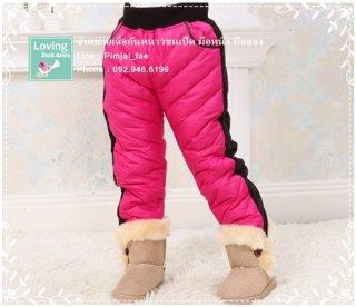 กางเกงบุขนเป็ดสีชมพู สำหรับเด็ก