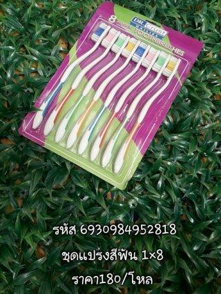 ชุดแปรงสีฟัน 1x8 รหัส 6930984952818