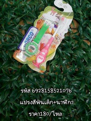 แปรงสีฟันเด็ก นาฬิกา รหัส 6928158521076