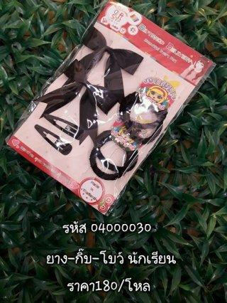 ยาง กิ๊ป โบว์ นักเรียน รหัส 04000030