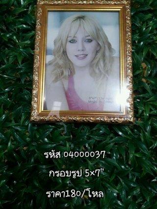 กรอบรูป 5x7