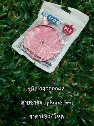 สายชาร์จ Iphone 3m  รหัส 04000042