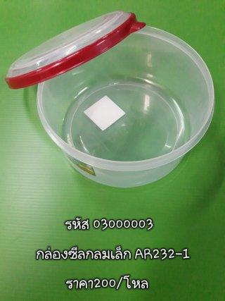 กล่องซีลกลมเล็ก AR232 1