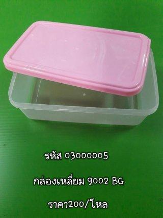 กล่องเหลี่ยม 9002 BG