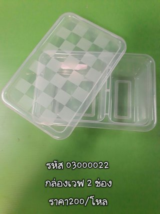กล่องเวฟ 2 ช่อง รหัส 03000022