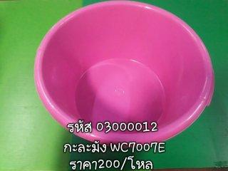 กะละมัง WC7007E รหัส 03000012