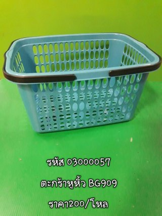 ตะกร้าหูหิ้ว BG909 รหัส 03000057