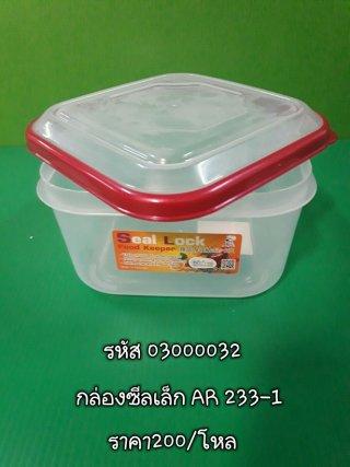 กล่องซีลเล็ก AR 233 1 รหัส 03000032