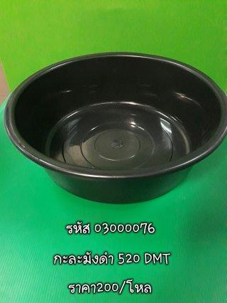 กะละมังดำ 520 DMT รหัส 03000076