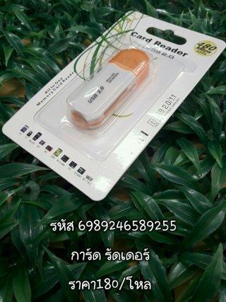 การ์ด รีดเดอร์ รหัส 6989246589255
