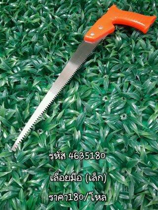 เลื่อยมือ (เล็ก) รหัส 4635180