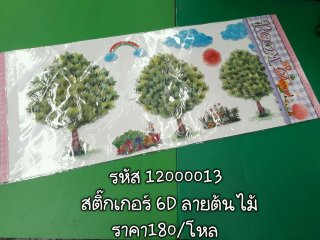 สติ๊กเกอร์ 6D ลายต้นไม้ รหัส 12000013