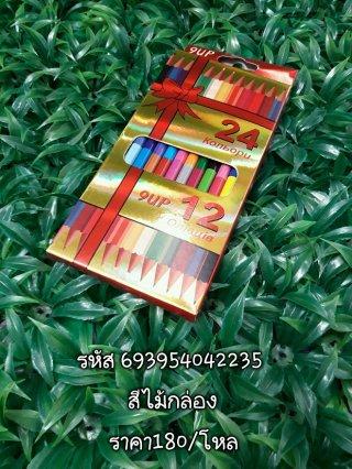 สีไม้กล่อง รหัส 693954042235