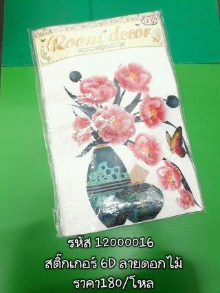 สติ๊กเกอร์ 6D ลายดอกไม้ รหัส 12000016