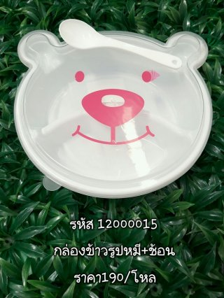 กล่องข้าวรูปหมี ช้อน รหัส 12000015