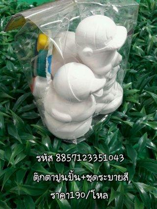 ตุ๊กตาปูนปั้น ชุดระบายสี รหัส 8857123351043