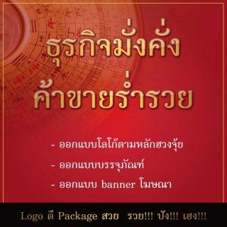 ออกแบบ banner โฆษณา