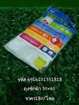 ถุงซักผ้า 30x40 รหัส 6916101351818