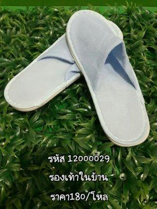 รองเท้าในบ้าน รหัส 12000029
