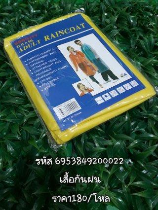 เสื้อกันฝน รหัส 6953849200022