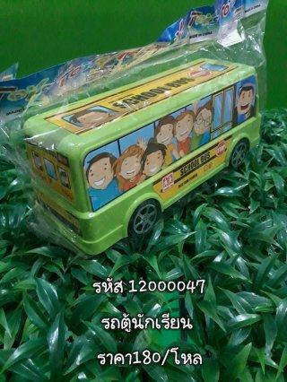 รถตู้นักเรียน รหัส 12000047