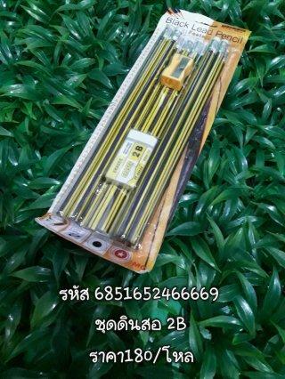 ชุดดินสอ 2B รหัส 6851652466669