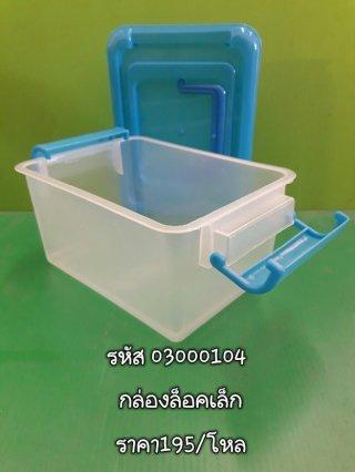 กล่องล็อคเล็ก รหัส 03000104