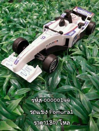 รถแข่ง Fomula1 รหัส 00000144