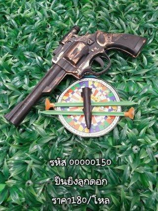 ปืนยิงลูกดอก รหัส 00000150