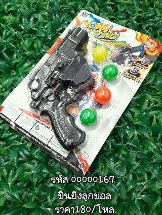 ปืนยิงลูกบอล รหัส 00000167