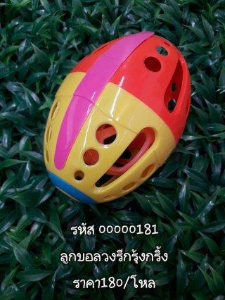 ลูกบอลวงรีกรุ้งกริ้ง รหัส 00000181