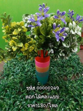 ดอกไม้คละแบบ