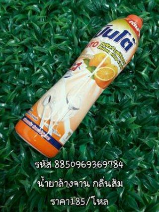 น้ำยาล้างจาน กลิ่นส้ม รหัส 8850969369784