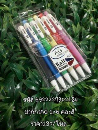 ปากกา AG 1x6 คละสี  รหัส 6922227302184