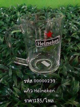 แก้ว Heineken รหัส 00000239