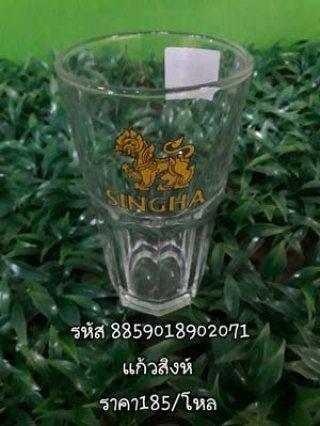 แก้วสิงห์ รหัส 8859018902071